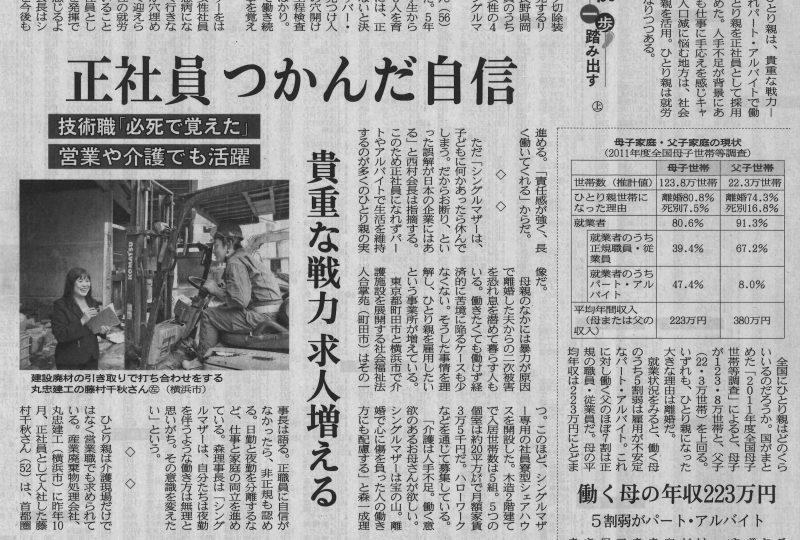 シングルマザーと仕事の記事 日本経済新聞(7月25日)